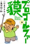 プロゴルファー貘 3-電子書籍