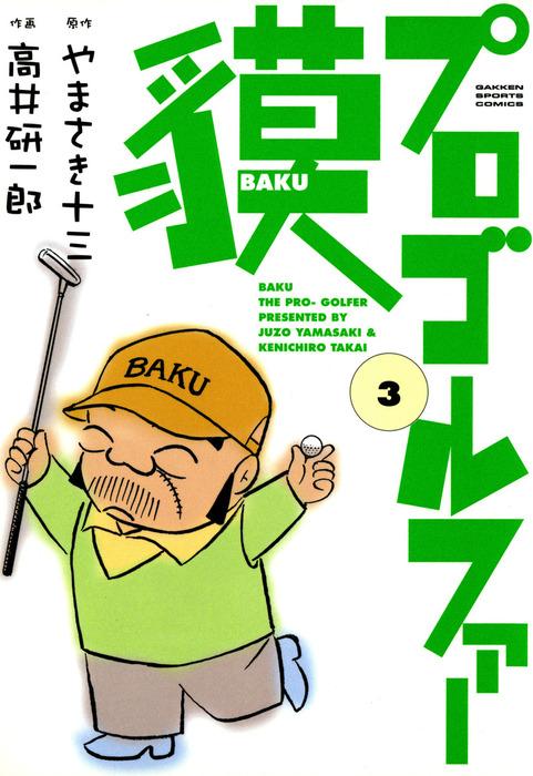 プロゴルファー貘 3-電子書籍-拡大画像