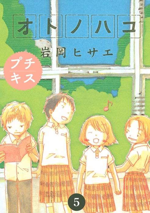 オトノハコ プチキス(5)-電子書籍-拡大画像