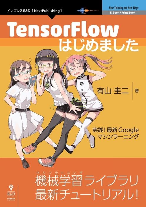 TensorFlowはじめました 実践!最新Googleマシンラーニング拡大写真