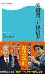 安倍晋三と岸信介-電子書籍