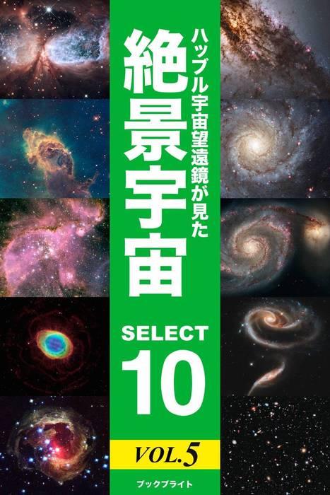 ハッブル宇宙望遠鏡が見た 絶景宇宙 SELECT 10 Vol.5拡大写真