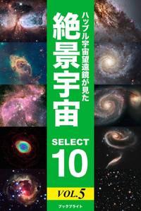 ハッブル宇宙望遠鏡が見た 絶景宇宙 SELECT 10 Vol.5-電子書籍