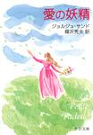 愛の妖精-電子書籍