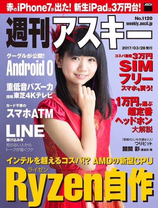 週刊アスキー No.1120 (2017年3月28日発行)-電子書籍-拡大画像