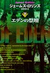 エデンの祭壇(下)-電子書籍