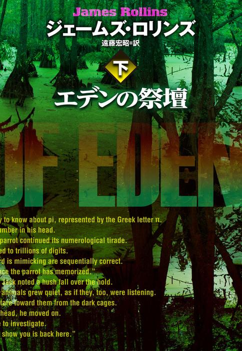 エデンの祭壇(下)拡大写真