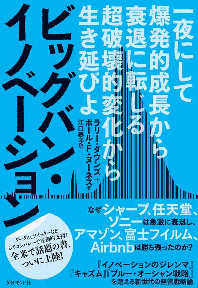 ビッグバン・イノベーション-電子書籍