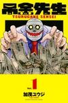 吊金先生(1)-電子書籍