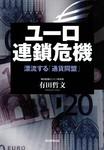 ユーロ連鎖危機 漂流する「通貨同盟」-電子書籍