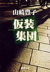 仮装集団-電子書籍