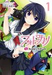 フォトカノ Happy Album(1)-電子書籍
