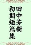 田中芳樹初期短篇集-電子書籍
