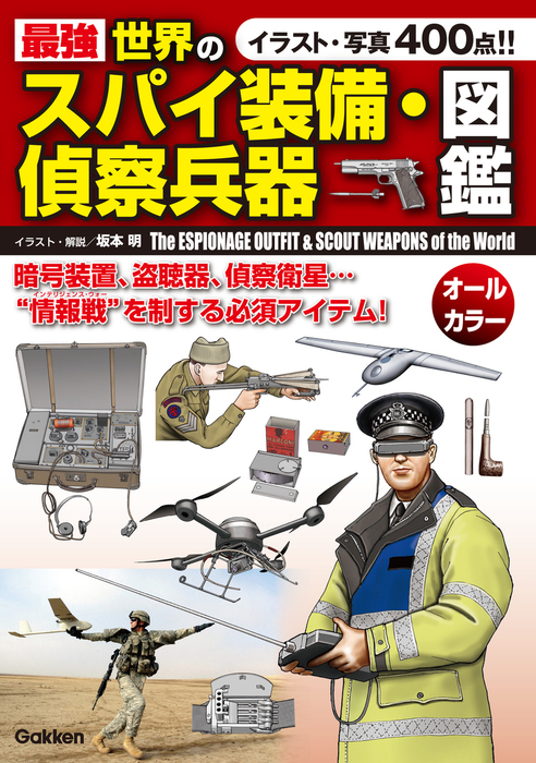 最強 世界のスパイ装備・偵察兵器図鑑拡大写真