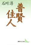 普賢 佳人-電子書籍