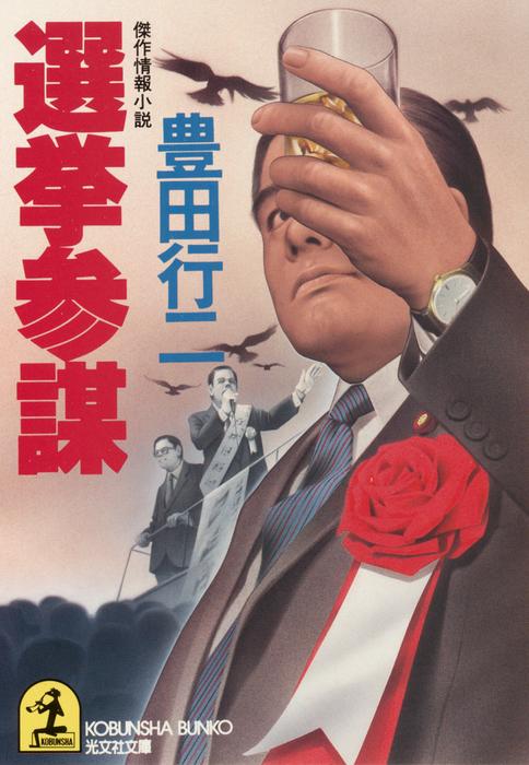 選挙参謀拡大写真