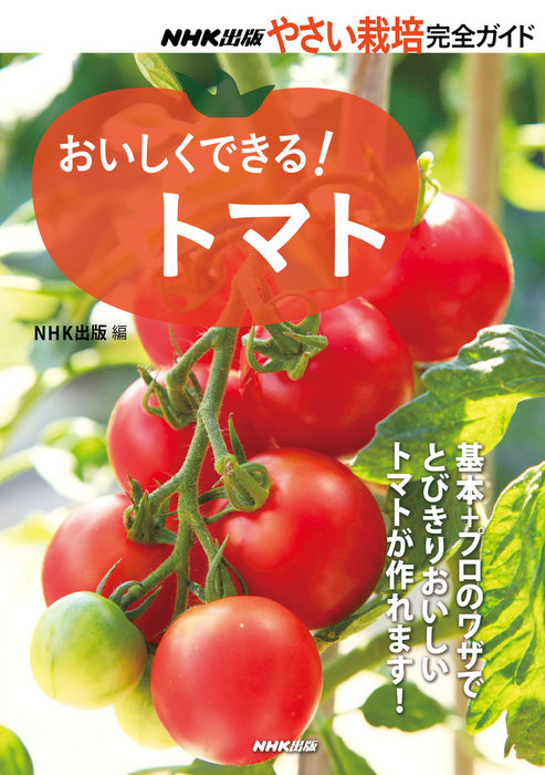 おいしくできる! トマト拡大写真