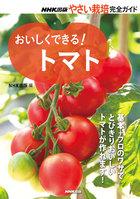 NHK出版 やさい栽培完全ガイド