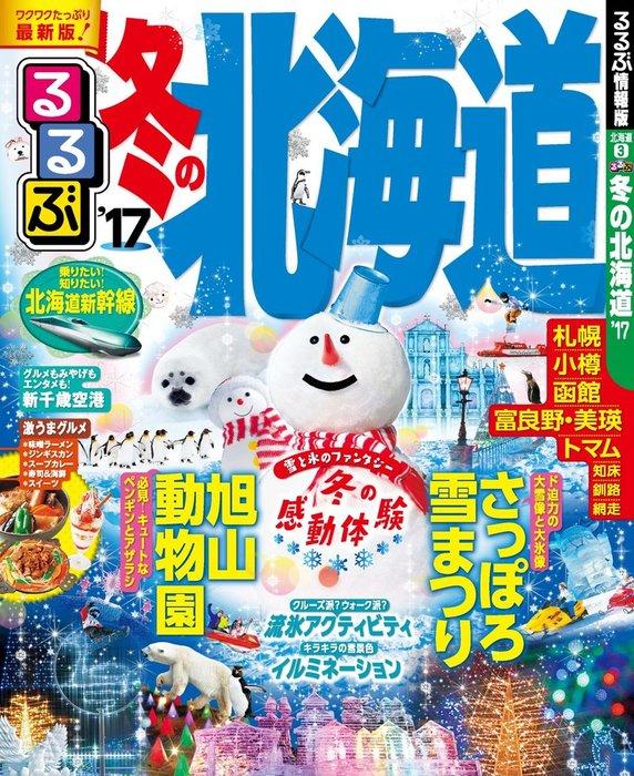 るるぶ冬の北海道'17拡大写真