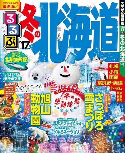 るるぶ冬の北海道'17-電子書籍