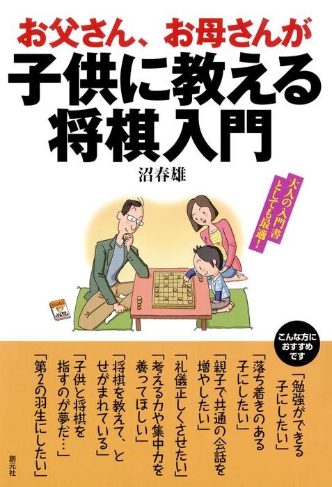 お父さん、お母さんが子供に教える将棋入門-電子書籍-拡大画像