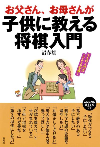 お父さん、お母さんが子供に教える将棋入門-電子書籍