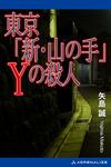 東京「新・山の手」Yの殺人-電子書籍