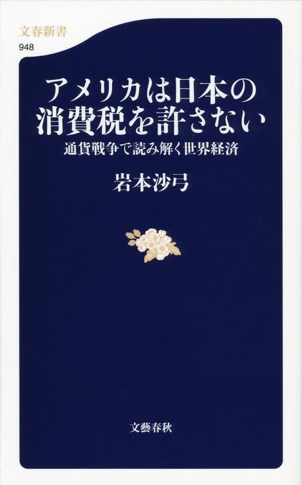 アメリカは日本の消費税を許さない 通貨戦争で読み解く世界経済拡大写真