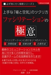 上手な場と空気のツクリ方「ファシリテーションの極意」-電子書籍