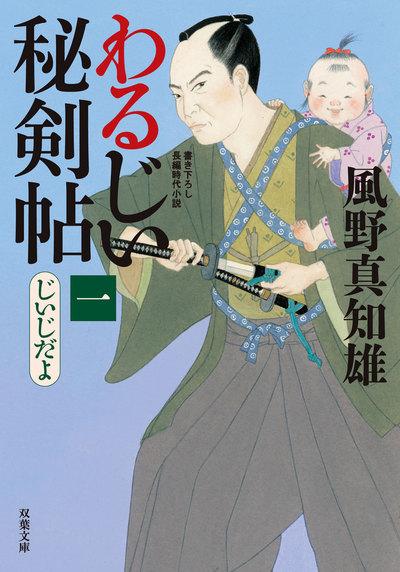 わるじい秘剣帖 : 1 じいじだよ-電子書籍