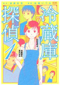 冷蔵庫探偵 1巻-電子書籍
