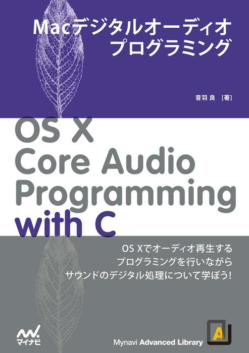 Macデジタルオーディオプログラミング拡大写真