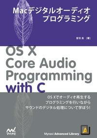 Macデジタルオーディオプログラミング-電子書籍