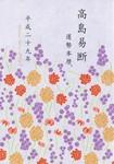 高島易断運勢本暦 平成二十九年(特装版)-電子書籍