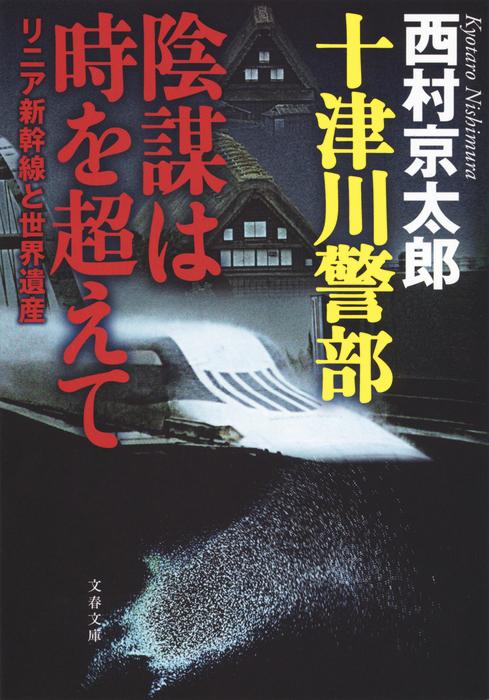 十津川警部 陰謀は時を超えて リニア新幹線と世界遺産-電子書籍-拡大画像