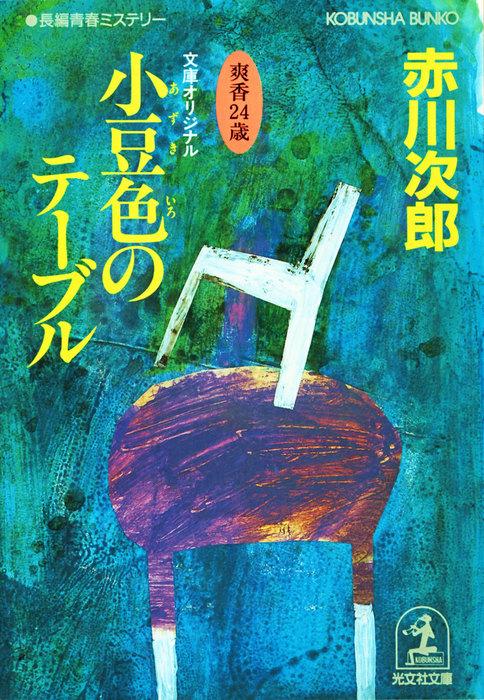 小豆色のテーブル 杉原爽香二十四歳の春拡大写真