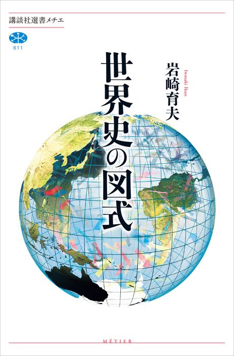 世界史の図式拡大写真