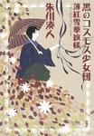 黒のコスモス少女団 薄紅雪華紋様-電子書籍