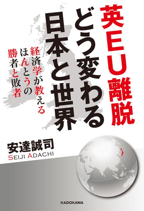 英EU離脱 どう変わる日本と世界 経済学が教えるほんとうの勝者と敗者-電子書籍-拡大画像