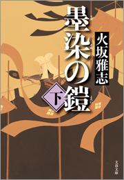 墨染の鎧(下)-電子書籍