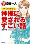 斎藤一人 マンガでわかる神様に愛されるすごい話-電子書籍