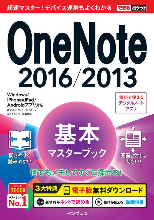 できるポケット OneNote 2016/2013 基本マスターブック Windows/iPhone&iPad/Androidアプリ対応拡大写真