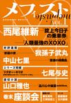 メフィスト 2017 VOL.1-電子書籍