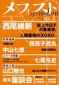 メフィスト 2017 VOL.1