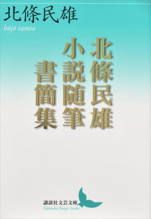 北條民雄 小説随筆書簡集-電子書籍-拡大画像
