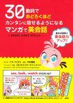 30動詞でおどろくほどカンタンに話せるようになる マンガで英会話 ~ANGRY BIRDS STELLA~-電子書籍