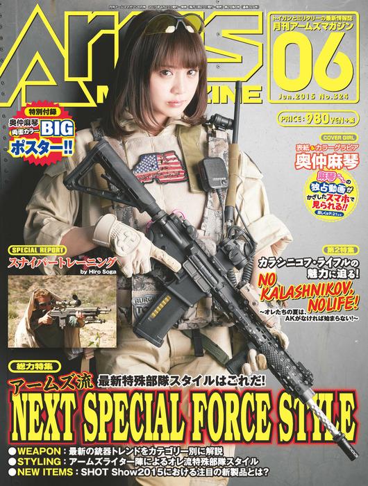 月刊アームズマガジン2015年6月号-電子書籍-拡大画像