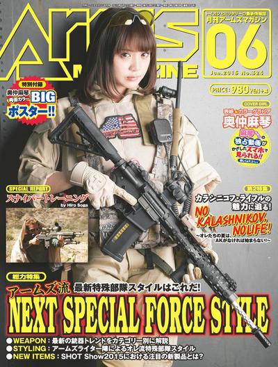 月刊アームズマガジン2015年6月号-電子書籍