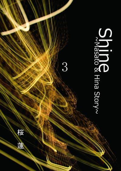 Shine3-電子書籍