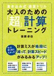 大人のための「超」計算トレーニング-電子書籍